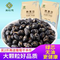 Fried Black bean 250g*2 bag Xinjiang specialty cooked Black Bean ready-to-eat snack fried crispy soybean snack