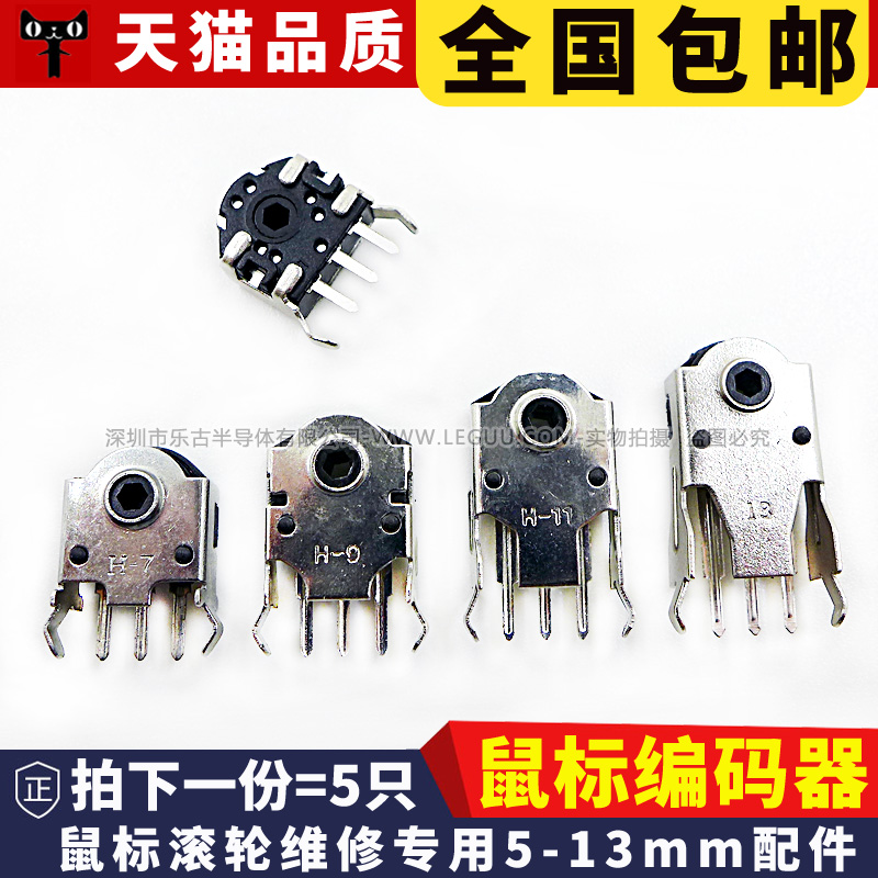 Mouse Encoder 5MM 7MM 9MM 11MM 13MM Roller Encoder Mouse Maintenance Accessory Switch