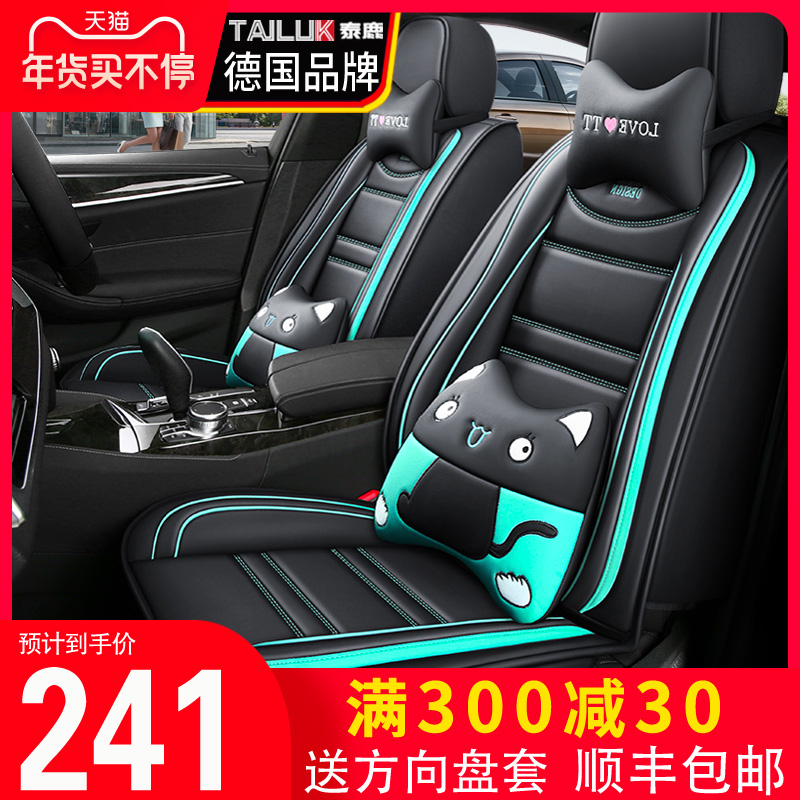 Car cushion leather seat cushion all-inclusive Four Seasons GM 21 new hood seat cover linen winter all surrounded