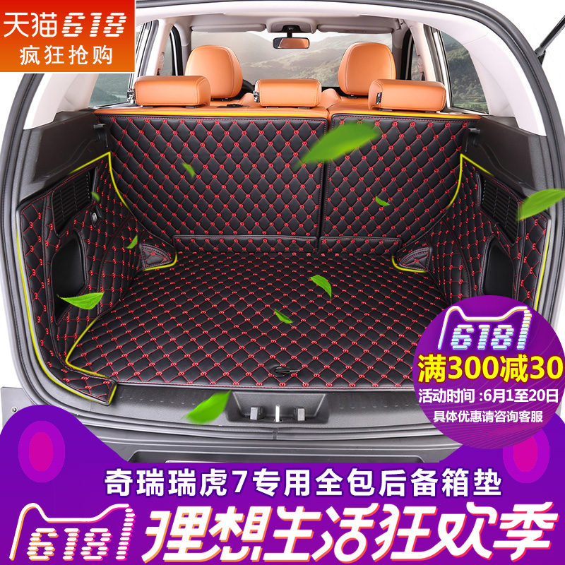 Ruihu 7 Reserve Box Cushion Cherry Tiger 7 Refitted Special Vehicle Supplies Decorative Interior Full Surrounding Tail Box Cushion