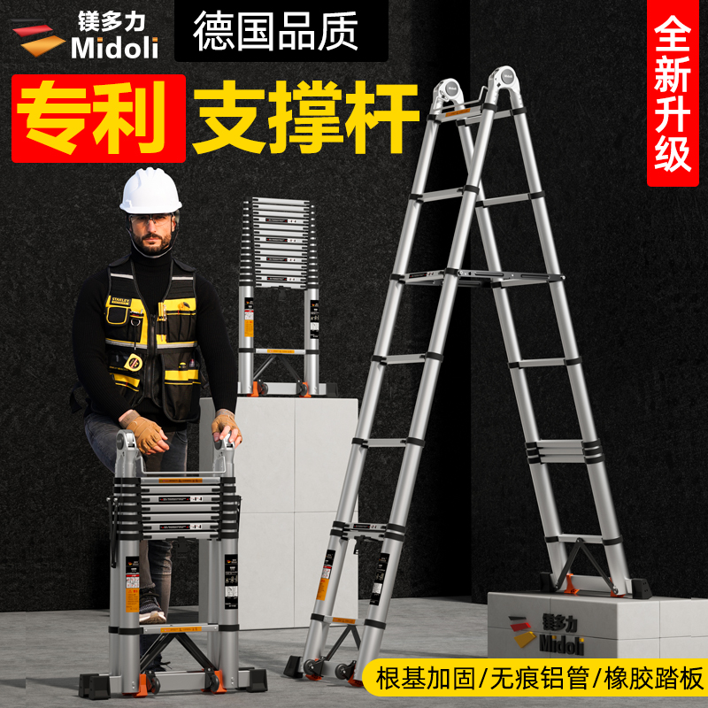 Magnesium multi-force telescopic ladder man-word ladder aluminum alloy thickening project stack ladder home multi-functional lift stairs