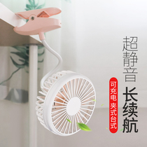 Art students special mini fan hair dryer USB bed students can be charged clip-on stroller mute dormitory fan baby bedside small home entrance examination art blowing painting