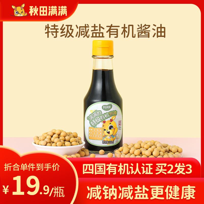 Akita full of organic soy sauce No added seasoning Auxiliary food with baby children children baby salt reduction seasoning