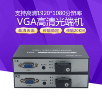 vga audio video high-definition optical transceiver vga fiber extender VGA to fiber transceiver 1080P one