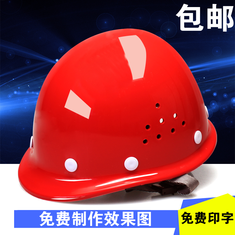 Safety helmet, forest shield high-strength FRP helmet site anti-smashing cap breathable labor insurance cap helmet high-altitude can be printed