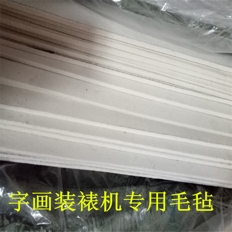 Mounting material 1.3 m painting machine special felt mat machine felt thickened high density pure wool 6 mm