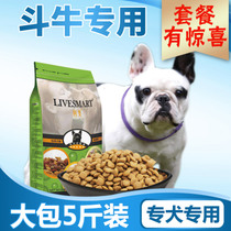 Limyin Country french Bulldog dog food puppies 5 Catty small Dog New Ying bucket dedicated 2.5kg