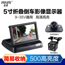 HD 5 inch 4.3 inch folding reverse image display car display screen right blind area Camera Desktop