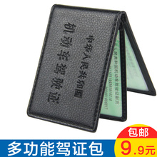 New type of driving license, driving card, card cover, leather case, simple shell, and practical driver's sleeve.