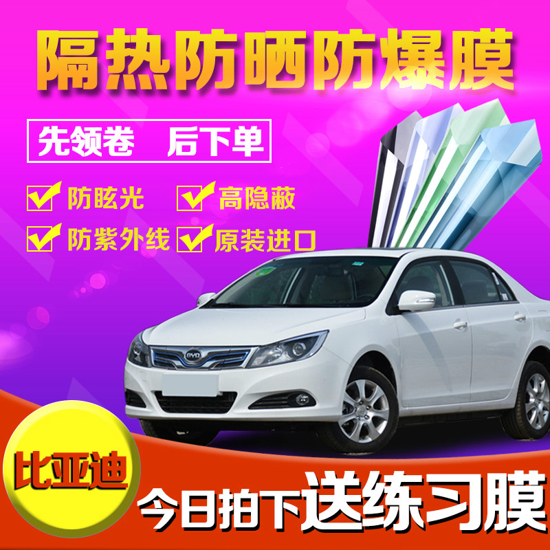 BYD M6L3F0G6 automobile film thermal insulation and explosion-proof film sunscreen film solar glass film