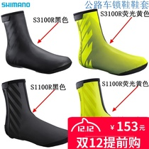 Jubilee Manor Shimano S3100R S1100R s1000r windproof and warm rain-proof road lock shoe Cover