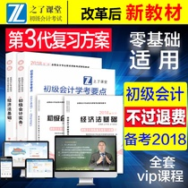 But a refund! Junior accountant title 2018 teaching material bank accounting practice and economic law basis. In 2018 junior accountant qualification examination book 18 data a full set of official official class Beijing Shanghai Guangdong.