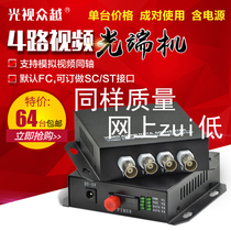 4-port 4-Way video optical transceiver 4-Way digital analog monitoring fiber transceiver BNC signal photoelectric converter