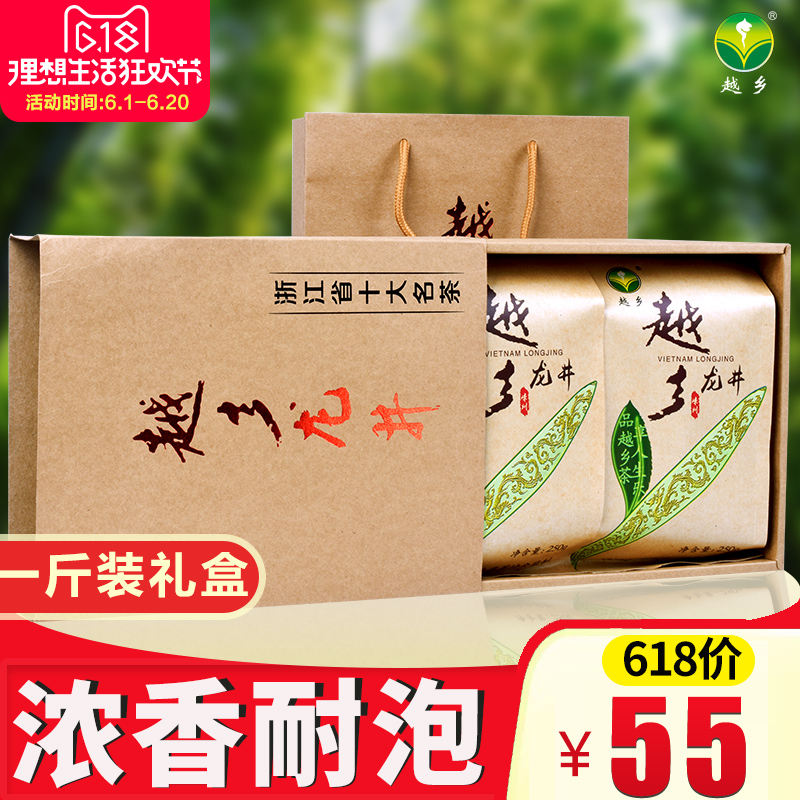 Yuexiang Tea Longjing 2019 New Tea Authentic Yuqian Longjing Luzhou-flavor Spring Tea Green Tea Gift Box 500g