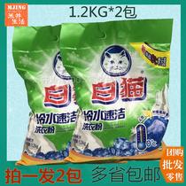 (Value special Price) White cat cold water speed clean phosphorus free detergent qin new lemon Mint 1.2kg*2 bag