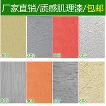 Textured paint art sand glue sand particles bark paint indoor plaster paint real stone paint exterior embossed paint