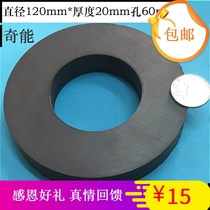 Ferrite general magnetic diameter 120 large magnetic ring with holes round strong magnetic magnet super large magnet super strong magnet