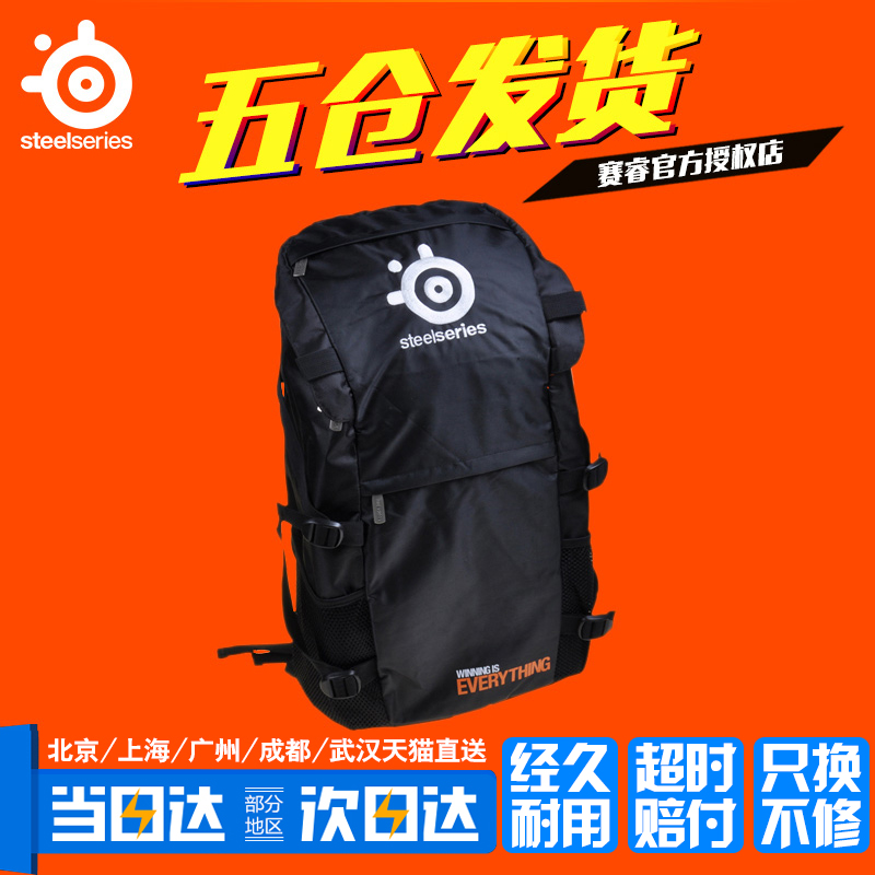 SteelSeries Sairui Peripheral E-sports Shoulders Game Backpack Computer Keyboard Mouse Headset Bag