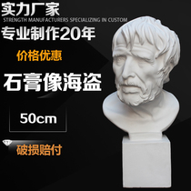 Seneca aristovin h50cm plaster like Pirates plaster head portrait portrait sculpture ornaments sketch
