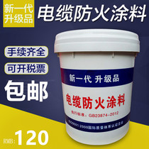 Cable fireproof coating steel structure fireproof coating wire and cable special fire protection coating G60-3 water-based oil