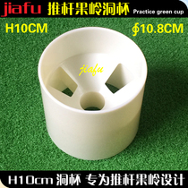 Push Green hole Cup golf cave cup 10cm plastic practice hole Cup does not contain flagpole flag flag surface