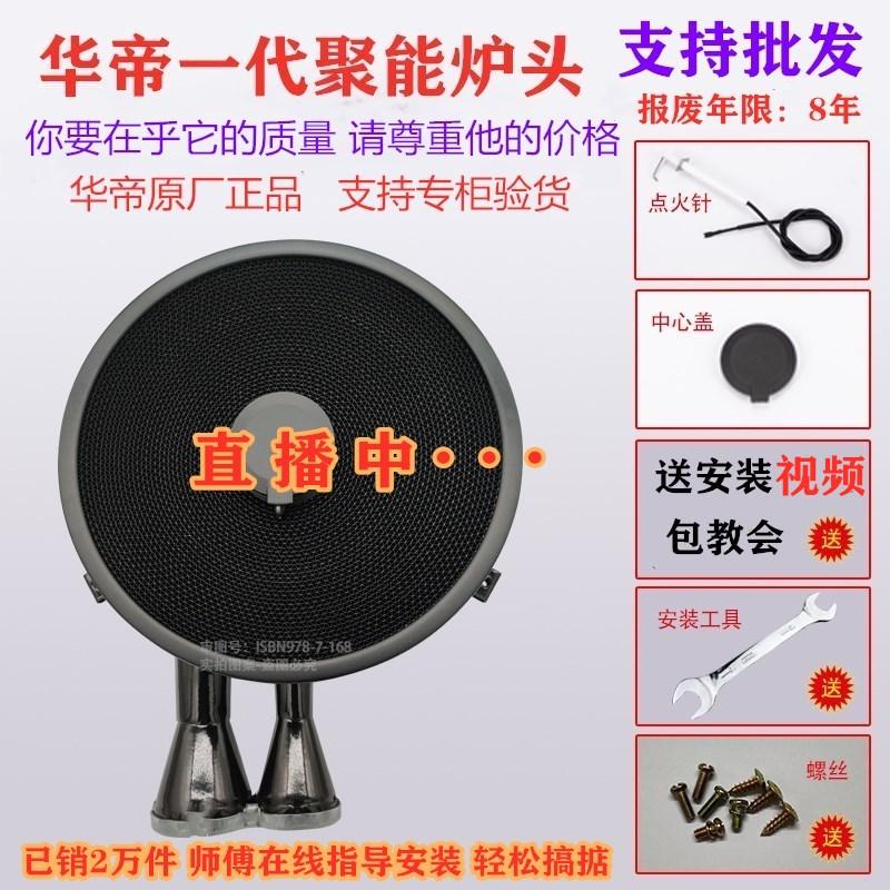 Huadi poly-énergie poêle à gaz accessoires poêle 806 807 0002 modèles de poêle à gaz tête de poêle d'origine