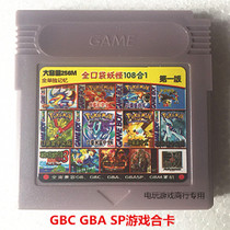 GBBC GBA gbasp 108 one game card Pokemon Gold and silver large collection of ranch story