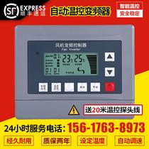 Negative pressure fan inverter automatic temperature control governor 380V three-phase greenhouse breeding inverter controller new