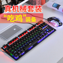 ☀ Real Machinery ✅] Home desktop computer Universal wired chicken game electro-Competitive Green axis keyboard mouse set