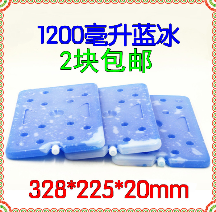 Refrigerated blue ice box / physical ice technology ice preservation transport / ice brick ice ice box 1200ml