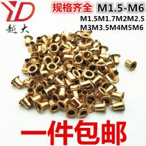 黄铜空心铆钉鸡眼扣沖头工具M0.9M1.3M1.5M1.7M2M2.5M3M3.5M4M5M6
