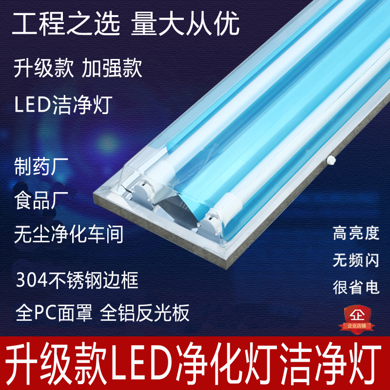T8 Purification Lamp led Clean Lamp 304 Stainless Steel Dual Tube PC Cover 36W Food and Pharmaceutical Workshop Three-proof Lamp Complete Set