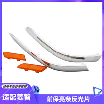 Suitable for Dongfeng Fengling Zhi M3M5V3c12 front bar decorative bar front bumper bright bar front protection reflective film