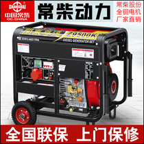 Changchai power diesel generator set Household 3 6 5 10KW 8 KW single three-phase 380V dual voltage 220V