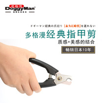 Japanese multi-grid homebeauty cat and dog nail scissors pet nail clamp nail knife size number