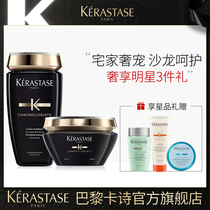 (Official authentic) Kashi Black Diamond condensate when clean care two sets of care set moisturizing repair supple