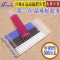 High temperature disappearing refill clothing special leather gas retreat point hot fading water discoloration pen cloth with genuine 100-branch