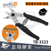 Bicycle tool Baozhong Super B chain magic buckle disassembly clamp disassembly wrench TB-3323
