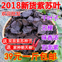 New cargo purple double-sided purple leaves fresh farm non-wild Suziyakan fish and shrimp crab Spice 500 grams authentic
