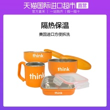 Four sets of imported baby stainless steel double-layer heat insulation sealed children's tableware from Thinkbaby, USA