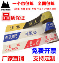 Thickened 100 m warning belt attention construction pay attention to safety disposable bulk Disc cordon