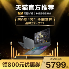 Hasee/Shenzhou Zhanshen Z7/G7 Intel Ninth Generation Core i7/i5 GTX1660Ti Unique Gamebook 15.6 inch Narrow Side Light Portable Student Laptop
