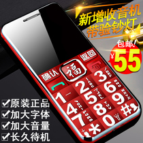 mobile Unicom straight long standby button elderly mobile phone screen characters loudly older machine old machine phone