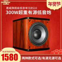 Huiwei BS10 flagship subwoofer unit 300W high power 10-inch active passive subwoofer