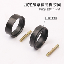 Sleeve supporting rubber ring card reed air-moving seal ring electric starter sleeve anti-peeling ring iron pin