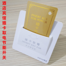 Jinmai electric hotel switch panel 40A mechanical power saving switch hotel card to take power delay Switch 3 lines