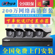 Dahua 2 million HD home network monitoring equipment set night vision camera installed in the door of the 468 package