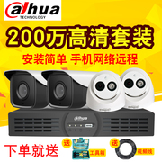 Dahua 2 million monitoring equipment, 2468 sets of high definition head night vision, home and outdoor camera integrated machine
