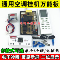 Air conditioning hook-up universal board Circuit board Circuit board control board Computer version PG single cold electric heating digital display universal section