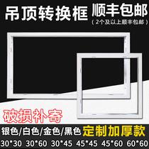 Integrated ceiling bath bar conversion frame led flat lamp aluminum alloy transfer frame light and dark white and black 300 450 600